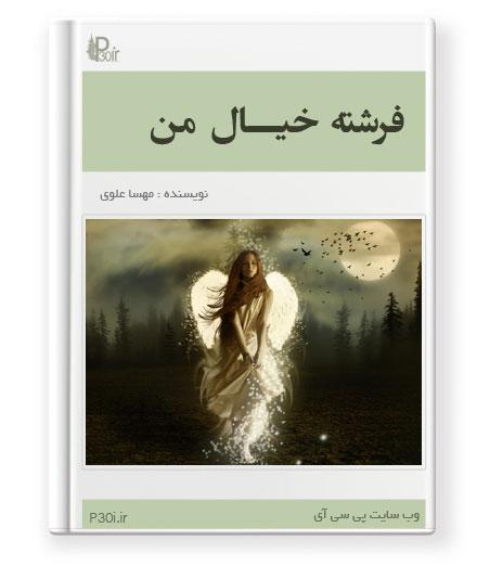 دانلود رمان فرشته خیال من از مهسا علوی