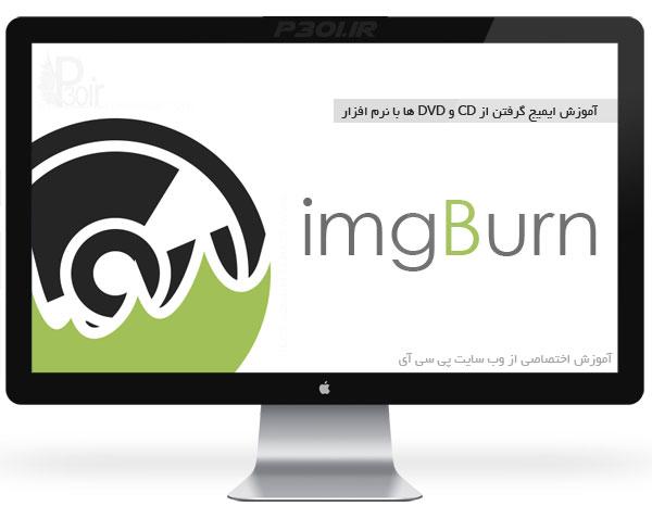 آموزش ایمیج گرفتن با برنامه imgBurn