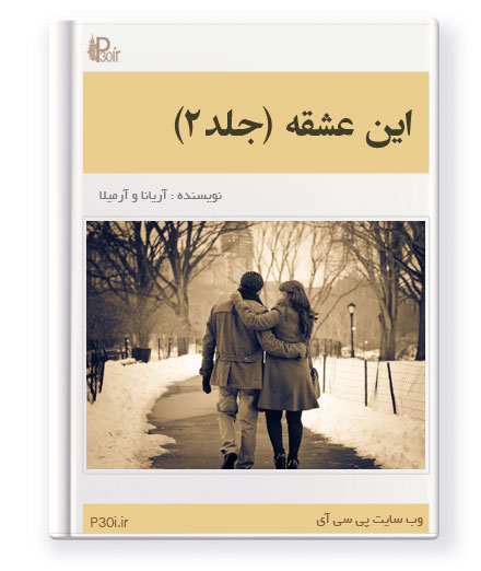 دانلود رمان این عشقه 2 نوشته آریانا و آرمیلا