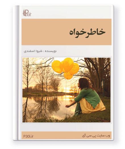 دانلود رمان خاطرخواه نوشته شیوا اسفندی