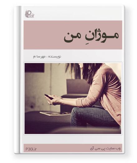 دانلود رمان موژان من نوشته مهرسا م