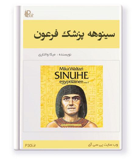دانلود مجموعه کتاب سینوهه پزشک فرعون