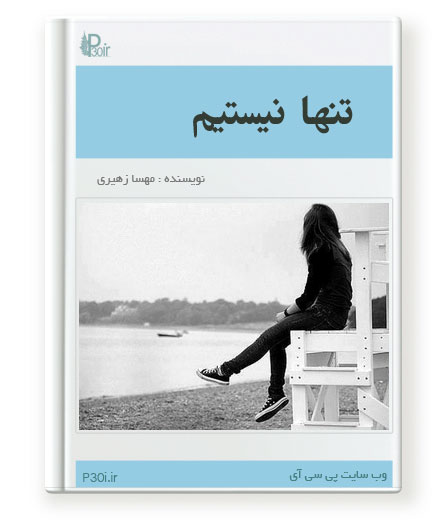 دانلود رمان تنها نیستیم نوشته مهسا زهیری