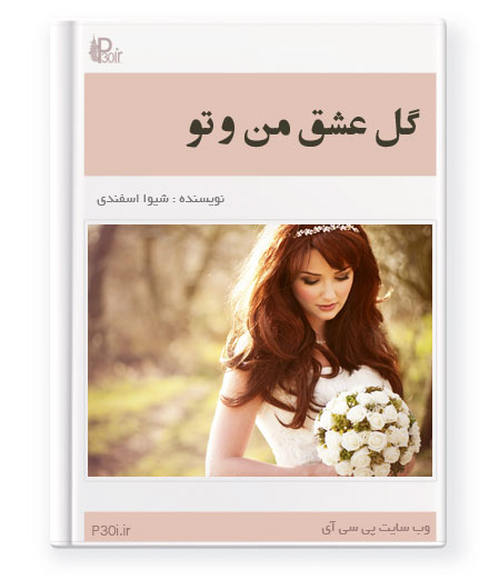 دانلود کتاب رمان گل عشق من و تو