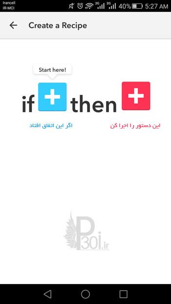دانلود برنامه IFTTT برای اندروید