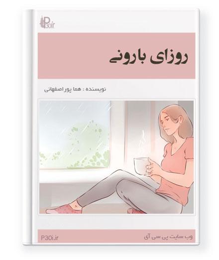 رمان روزای بارونی نوشته هما پوراصفهانی