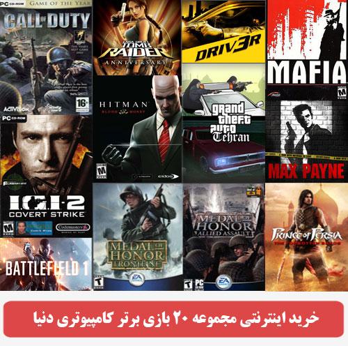 20 بازی برتر کامپیوتری دنیا
