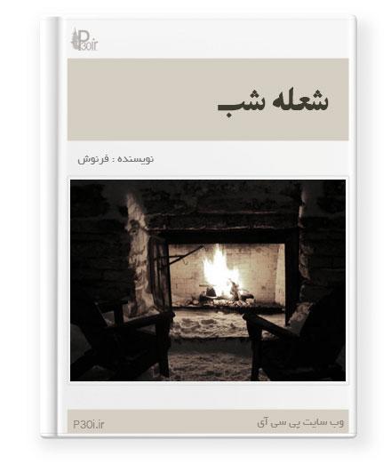 دانلود رمان شعله شب از فرنوش