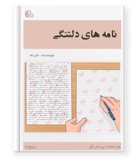 دانلود رمان نامه های دلتنگی نوشته نارینه