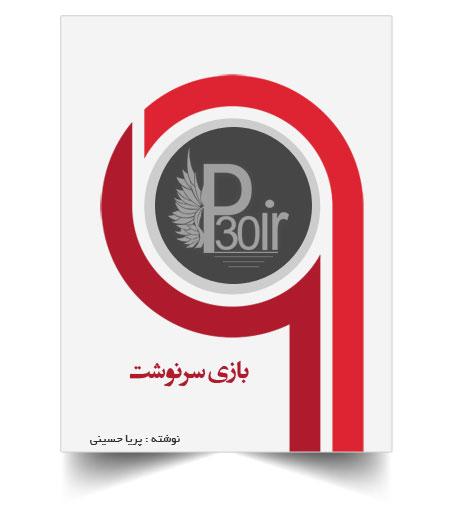 دانلود کتاب بازی سرنوشت از پریا حسینی