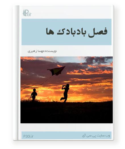 دانلود کتاب فصل بادبادک ها از مهسا زهیری