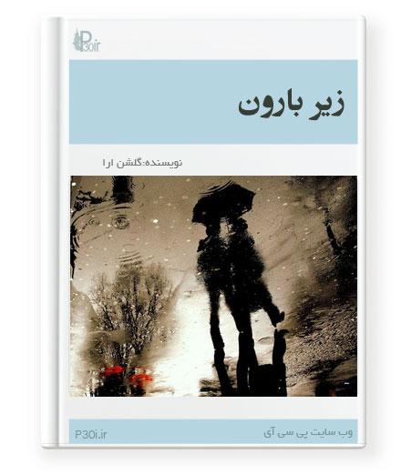 دانلود کتاب زیر بارون از گلشن ارا