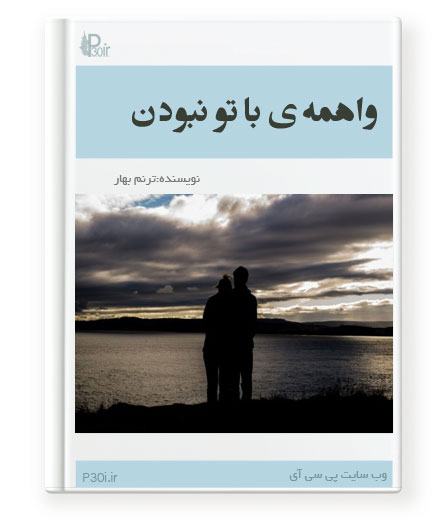 دانلود کتاب واهمه ی با تو نبودن از ترنم بهار( جلد دوم مرثیه عشق)
