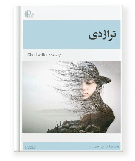 دانلود کتاب تراژدی از Ghostwriter