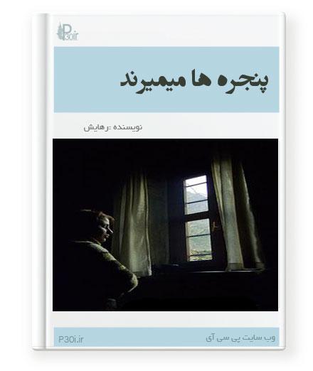 دانلود کتاب پنجره ها میمیرند از رهایش