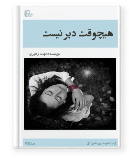 دانلود کتاب هیچوقت دیر نیست از مهسا زهیری